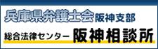 兵庫県弁護士会 阪神支部 総合法律センター 阪神相談所