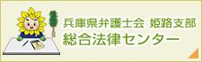 兵庫県弁護士会 姫路支部 総合法律相談センター