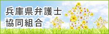 兵庫県弁護士協同組合