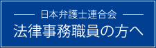 日本弁護士連合会 法律事務職員の方へ